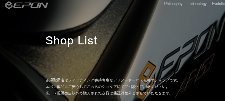 EPON Shop List_20170612